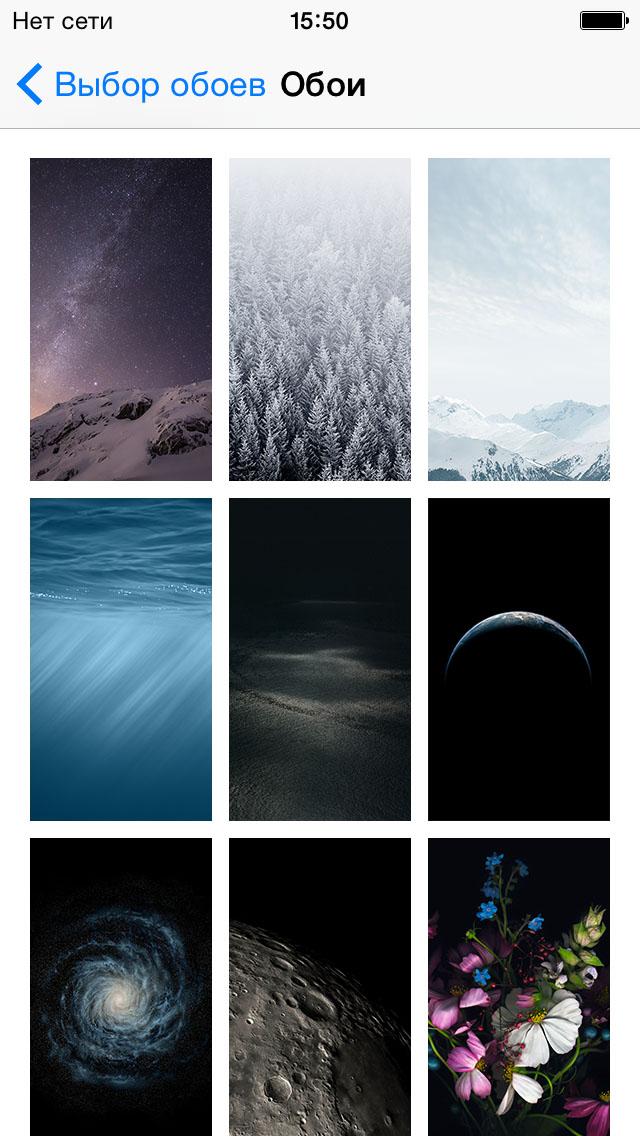 Фоновые картинки ios 8
