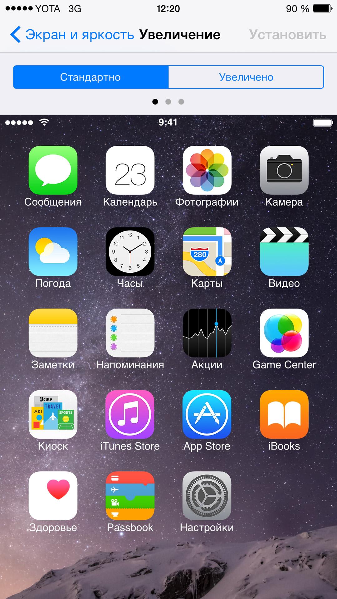 Как сделать звонящего на весь экран iphone 4s