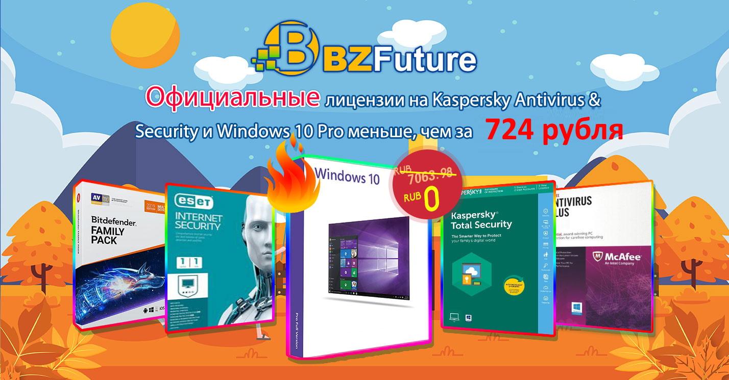 Бесплатные ключи активации Windows 10 Pro и умное квантовое освещение от BZFuture
