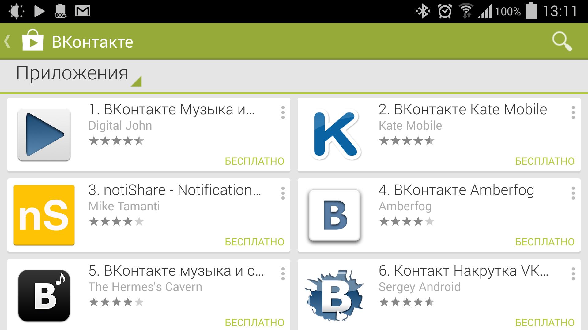 скачать приложение в контакт на андроид