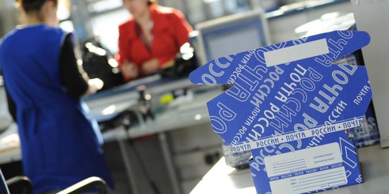 «Почта России» начнет выдавать посылки без паспорта и извещений