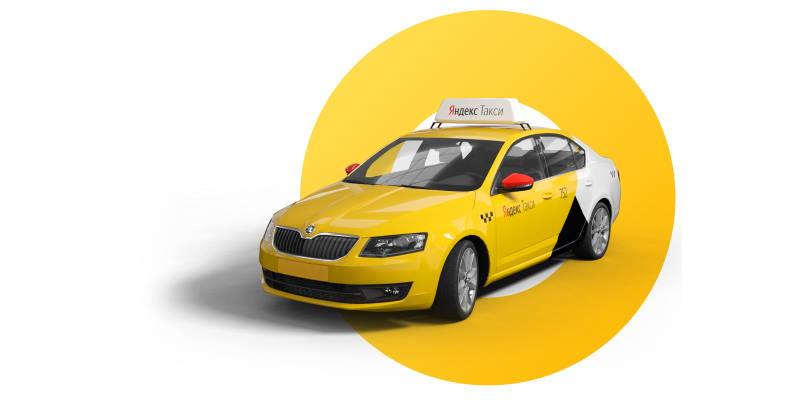 Яндекс.Такси» упало