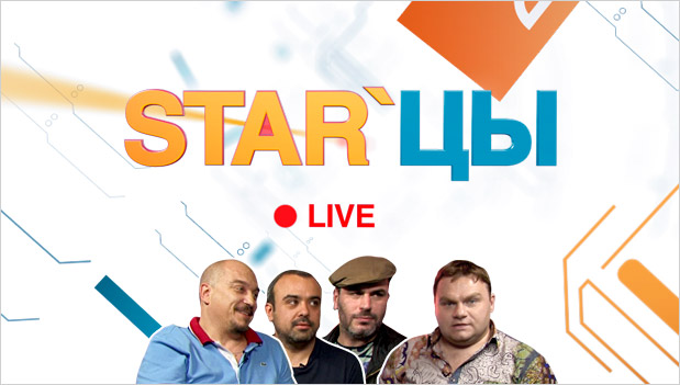 STAR'цы Live: Apple+Beats, Xbox One, Watch Dogs