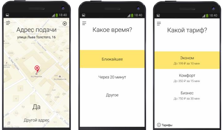 яндекс такси скачать приложение на андроид бесплатно последняя версия - фото 5