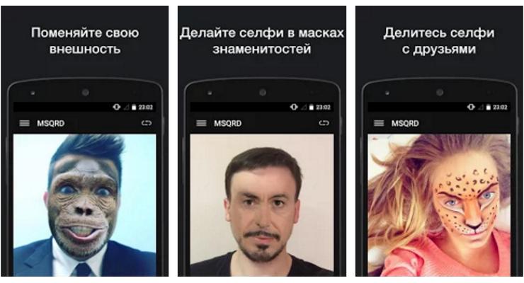 приложение маски на лицо скачать на андроид - фото 7