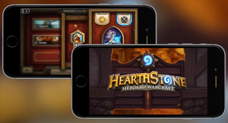 Hearthstone для iPhone и Android-смартфонов