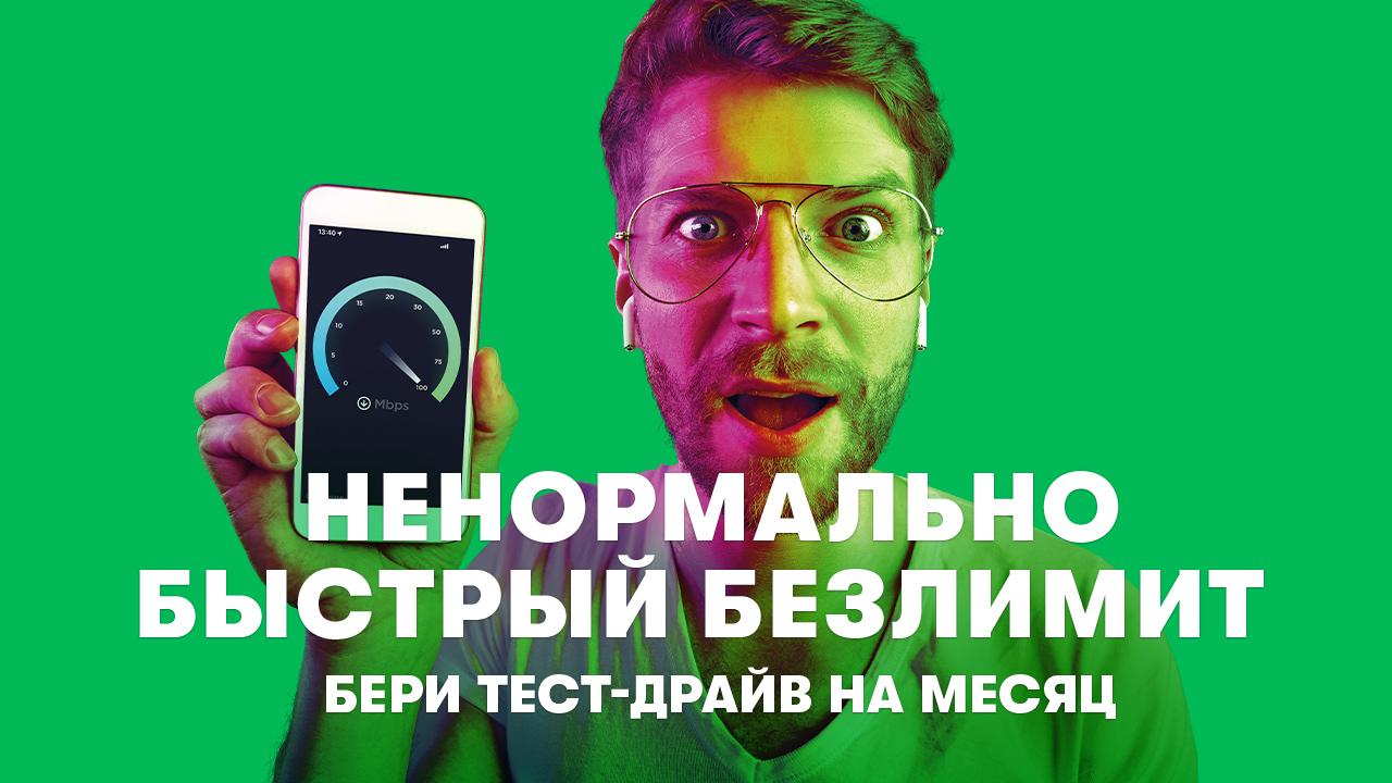 МегаФон предложил бесплатный тест-драйв безлимитного мобильного интернета