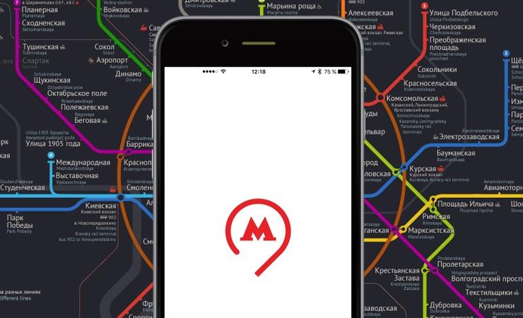 скачать приложение метро москвы на андроид бесплатно