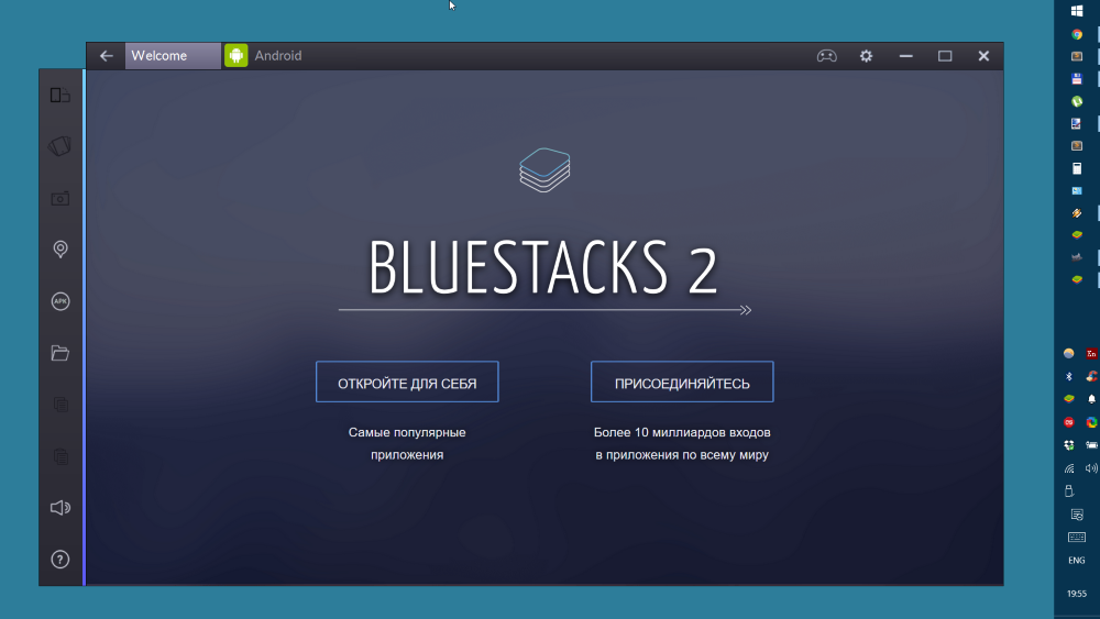BlueStacks 2.0