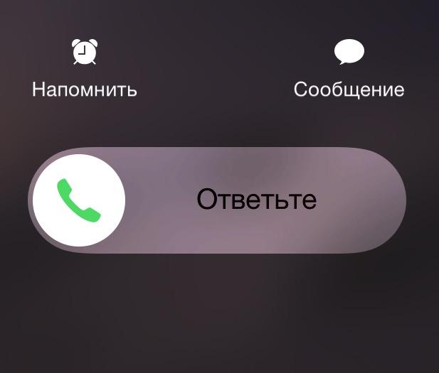 Картинка при входящем звонке