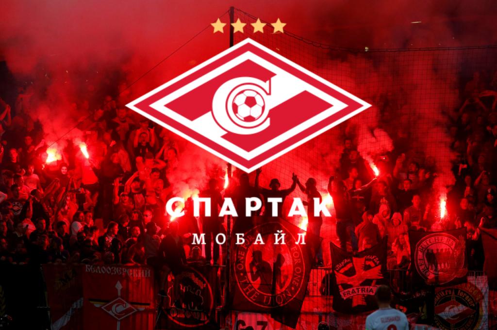 Спартак москва информация о клубе отметить день рождения в клубе москвы