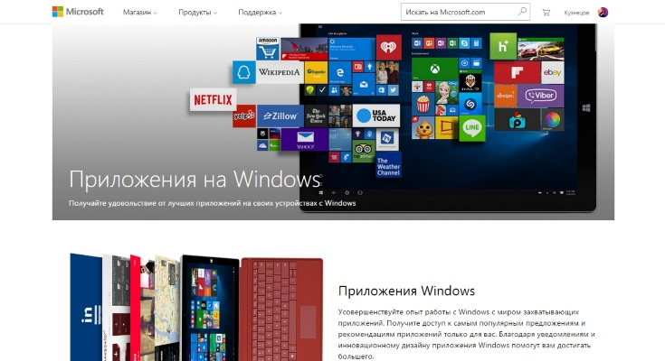 Веб-магазин Windows 10