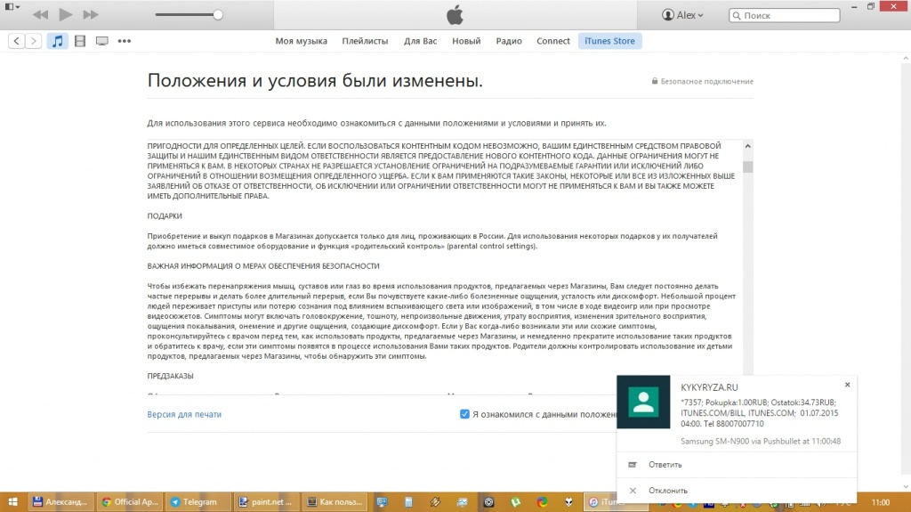 Apple Music в iTunes