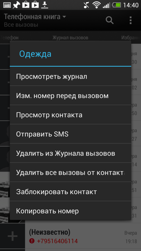 Screenshot_2013-08-03-14-40-34.png