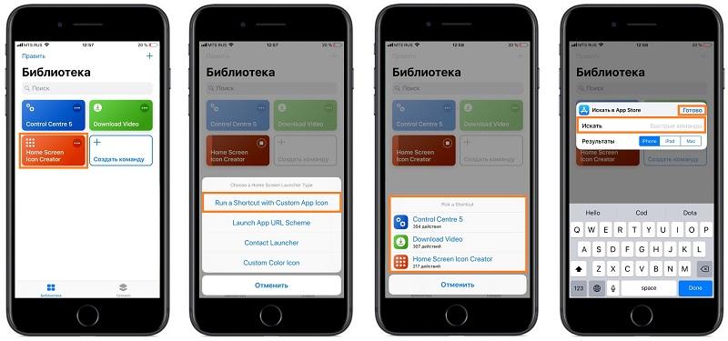 Run a Shortcut with Custom App Icon