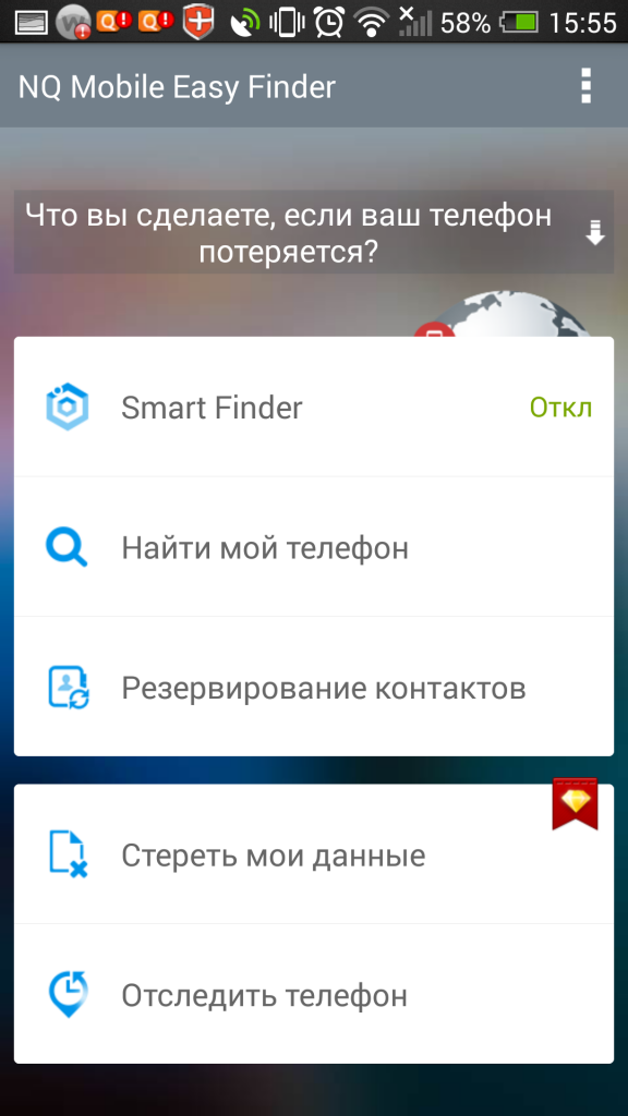 NQ Mobile Easy Finder