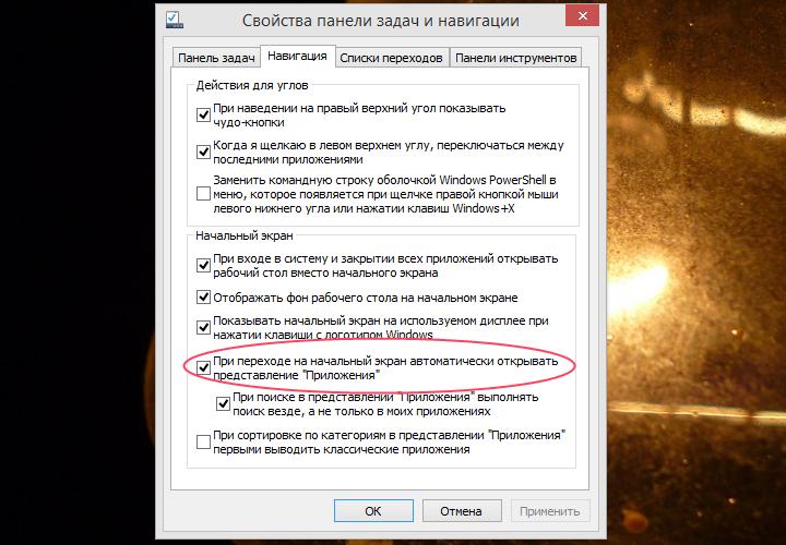 Настройки навигации в Windows 8.1