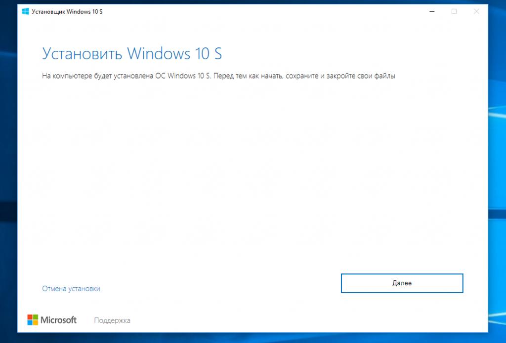 Windows 10 Pro можно обновить доWindows 10 S абсолютно бесплатно