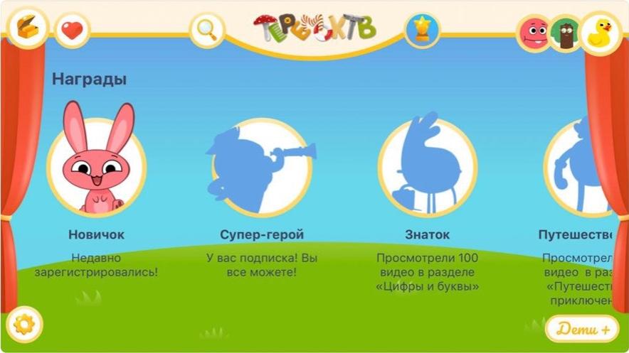 Теремок-ТВ