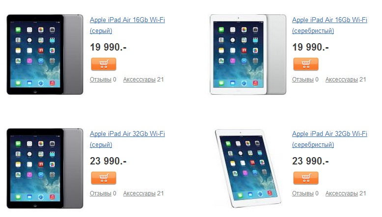 iPad Air Svyaznoy 1