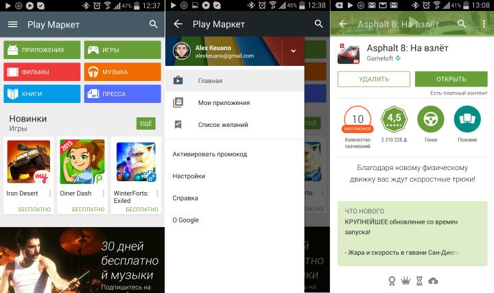 Google Play Маркет обновился до версии 5.0