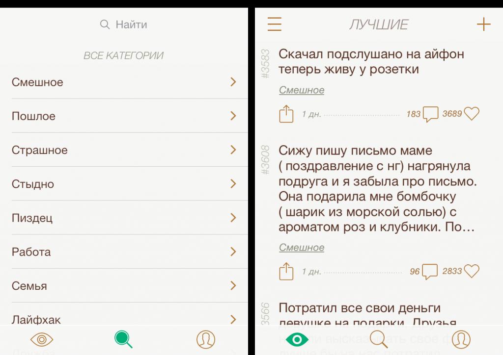 скачать подслушано приложение - фото 4
