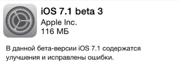 ios7b3