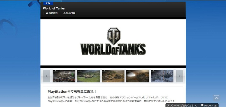 World of Tanks выйдут на PlayStation 4