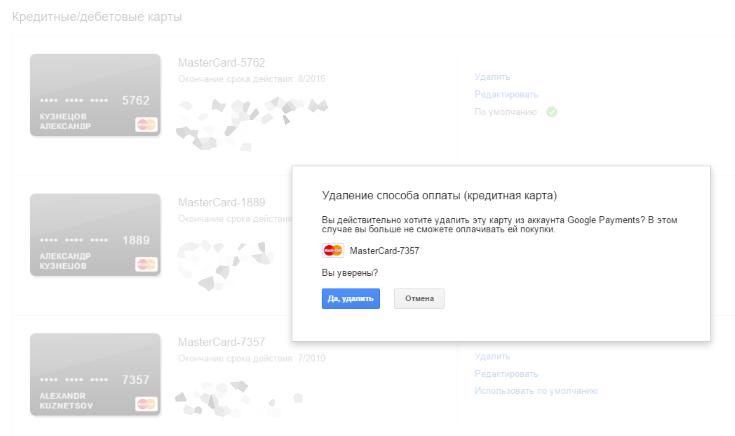 Как убрать из Google Play неактуальные устройства и банковские карты?