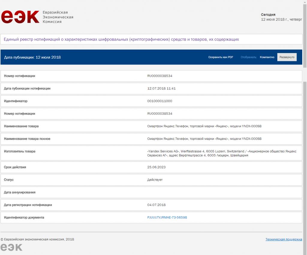 Яндекс.Телефон»