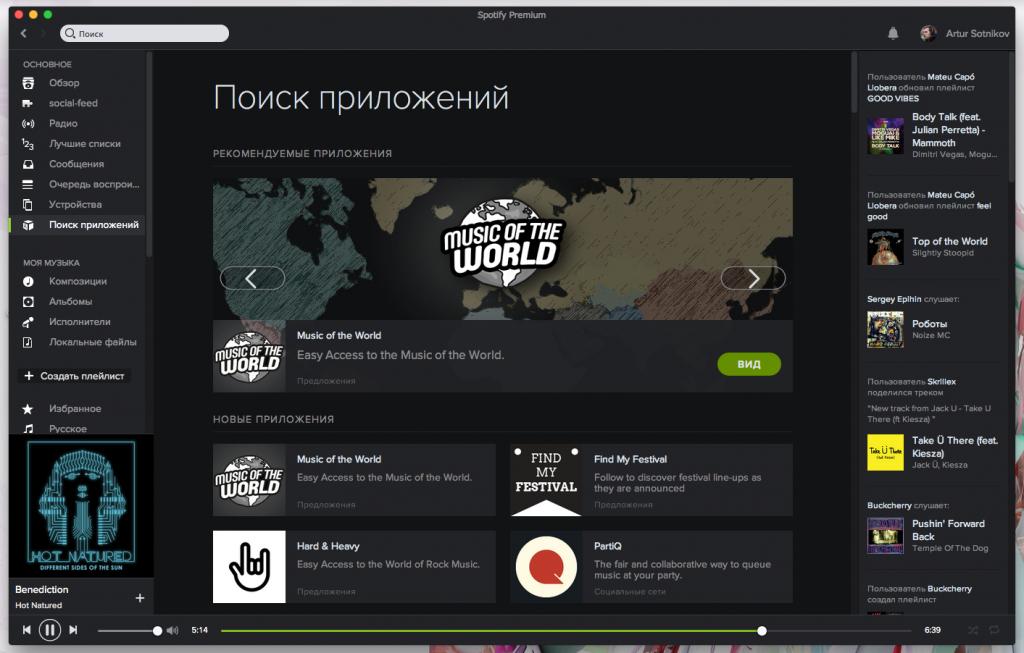 Как оплатить spotify из россии