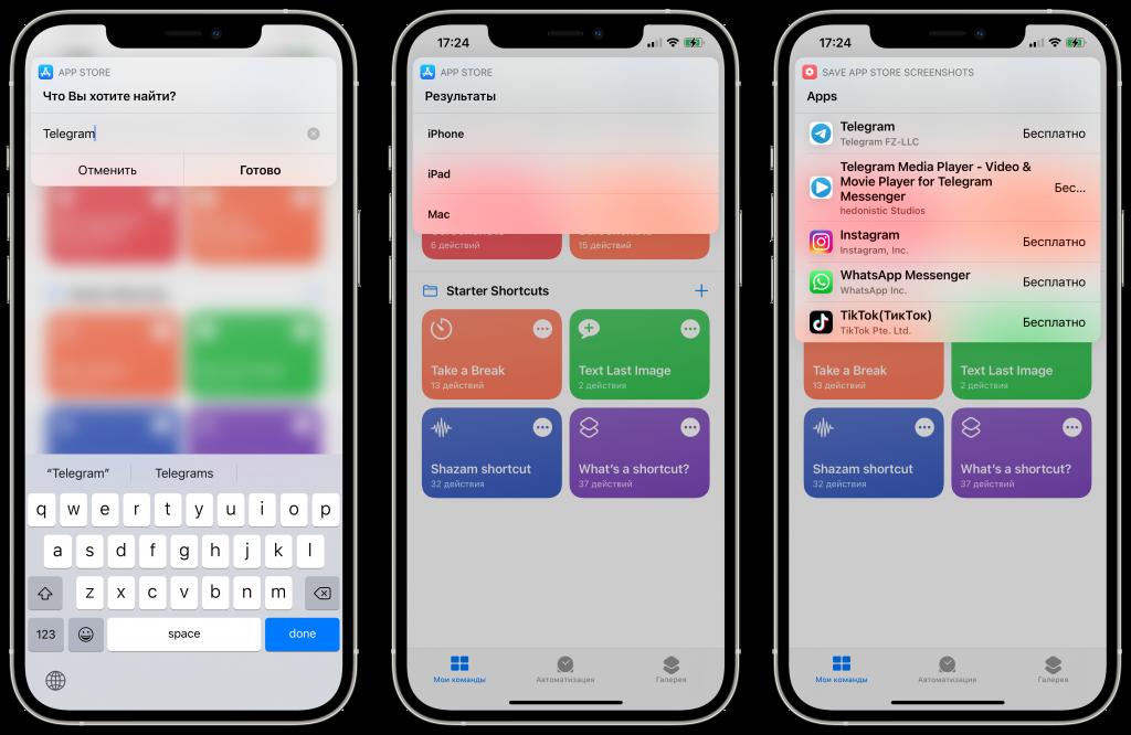 Save App Store Screenshots