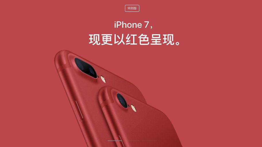 iPhone RED China