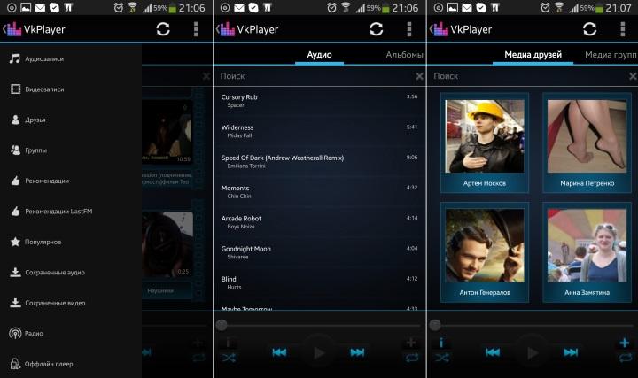 лучший аудиоплеер для Android - фото 3