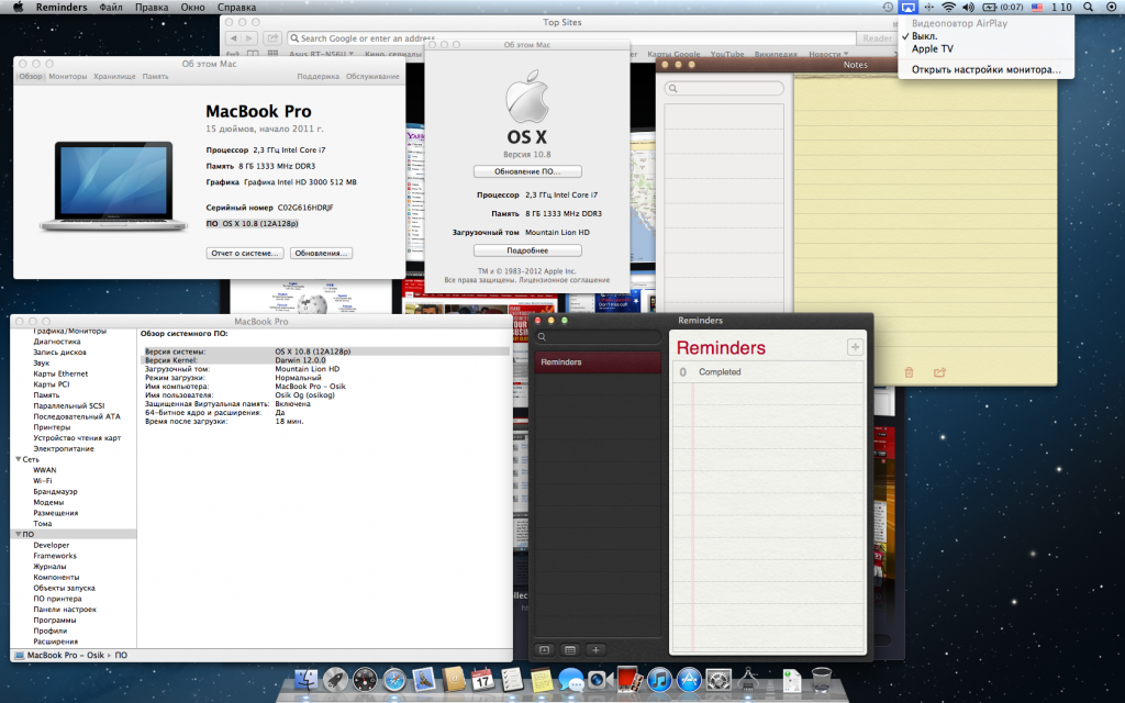 Mac_OS_X_Mountain_Lion_screenshot.png