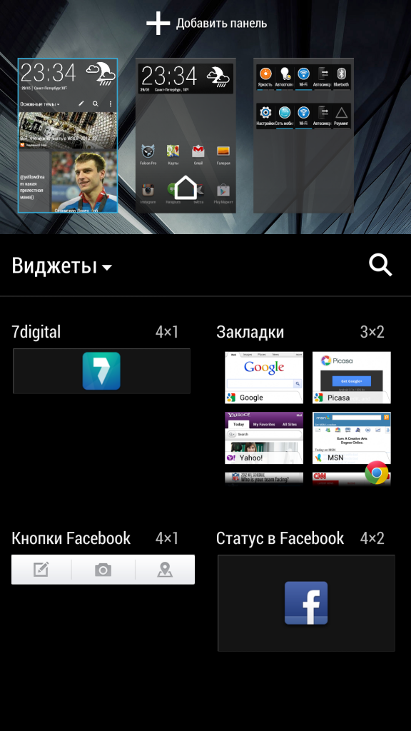 Screenshot_2013-05-29-23-34-55.png