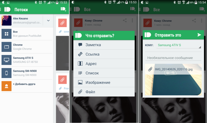 Pushbullet на Android