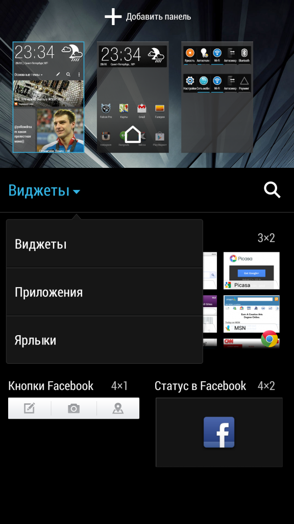 Screenshot_2013-05-29-23-35-12.png
