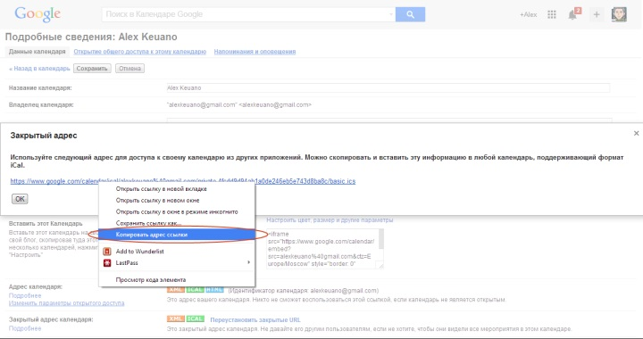 Синхронизация календаря Google с Outlook