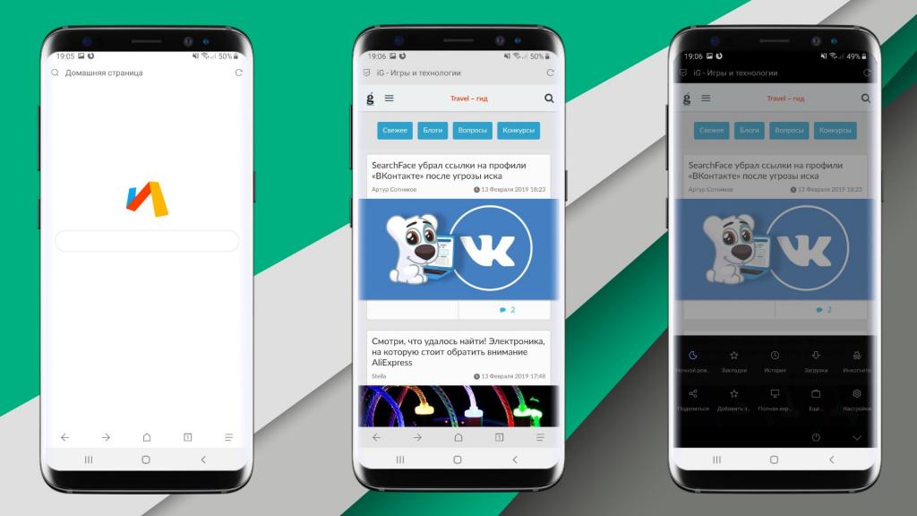 Как выбрать браузер на Android: подробный гид для разных задач
