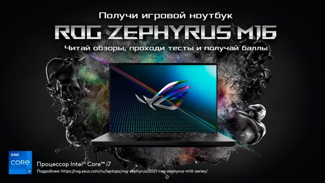 ROG Zephyrus M16