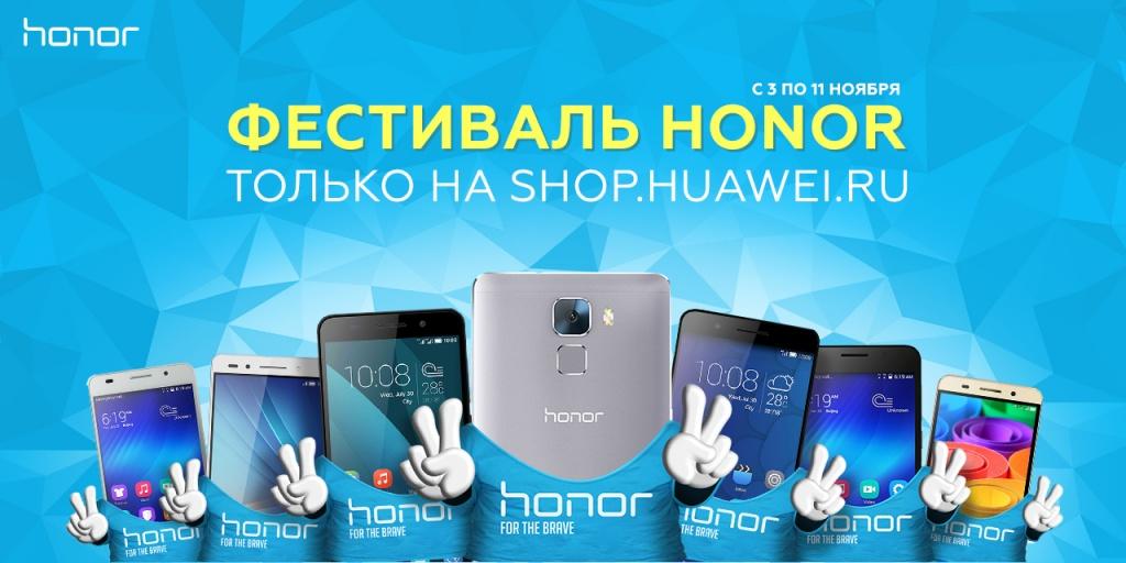 Вау! Huawei распродает смартфоны Honor по 100 рублей