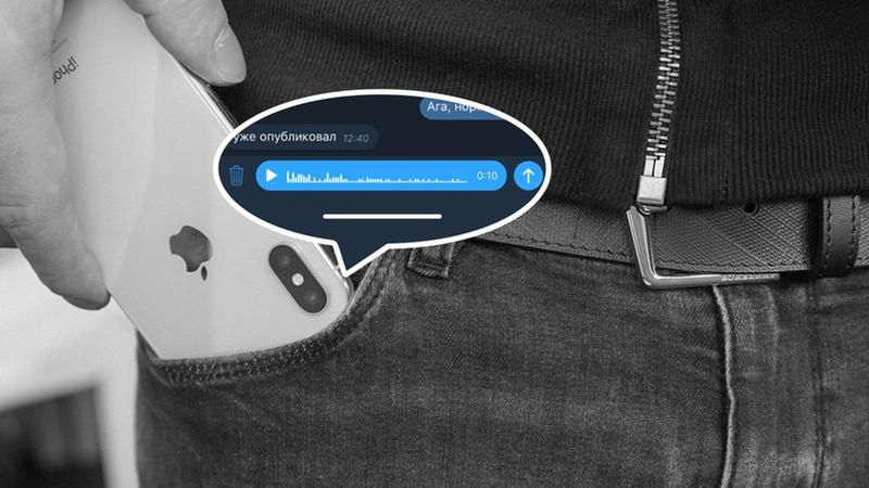 Telegram записывает аудиосообщения в кармане — почему так и что с этим делать?