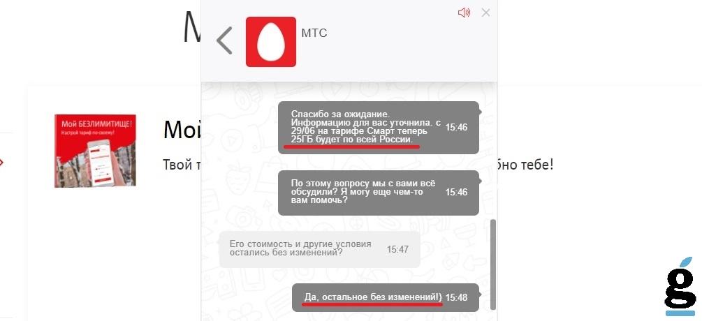 Как узнать количество смс на мтс