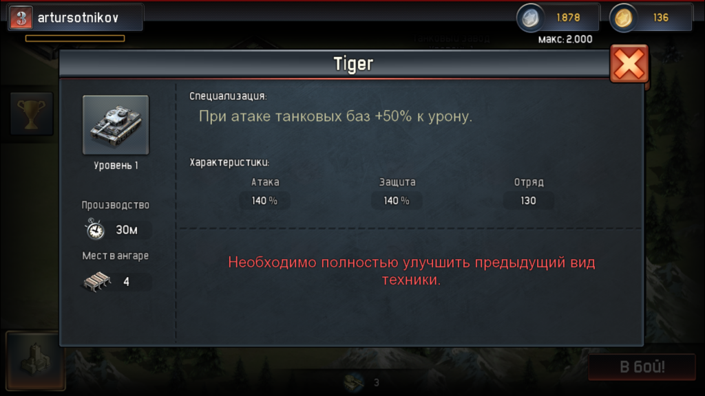 War Thunder: Conflict