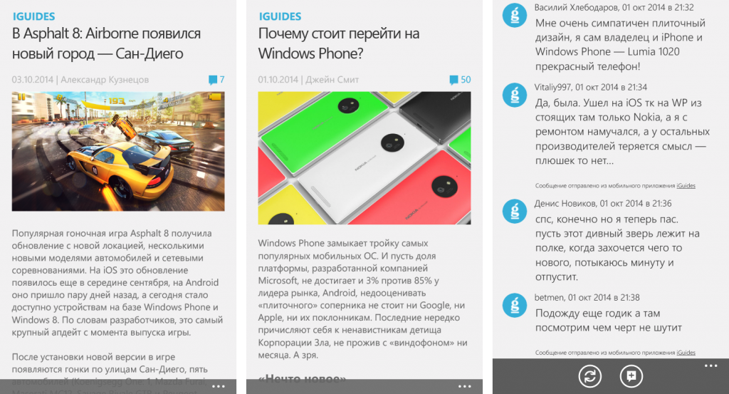 iGuides для Windows Phone