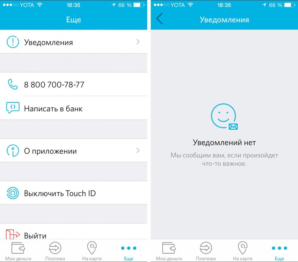 скачать приложение банк открытие на андроид - фото 2