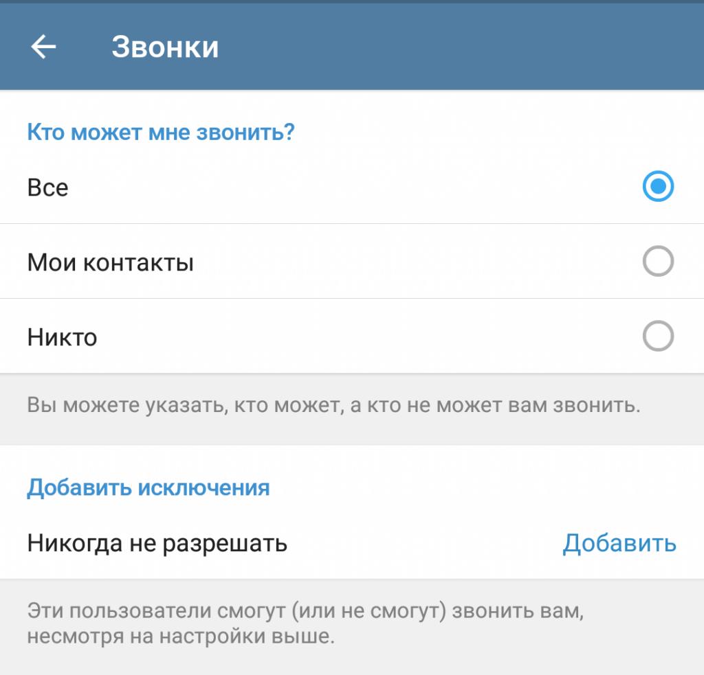 Мессенджер Telegram в пробном режиме запустил функцию звонков