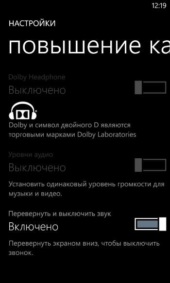 lumia-925-sound-settings.jpg