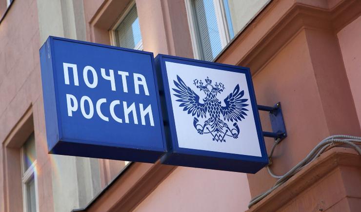 «Почта России» выработала иммунитет отвируса «WannaCry»